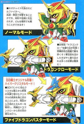 File:BB Dragon 01.jpg