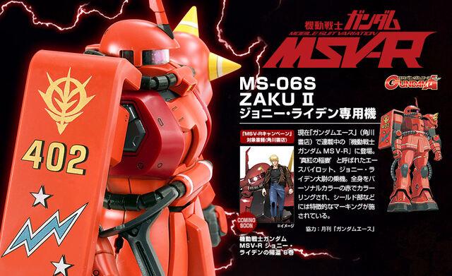 File:MS-06S Zaku II MSV-R.jpg