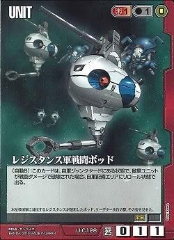 File:Gundam War U-C128.jpg