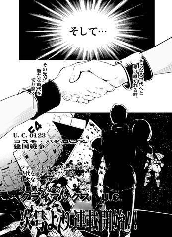 File:U.C.yokoku04.jpg