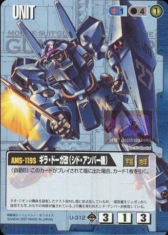 File:AMS-119S Geara Doga Kai Sid Amber Type.jpg