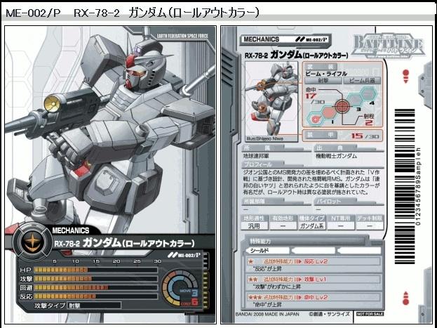 File:RX-78-2 Rollout Color.jpg