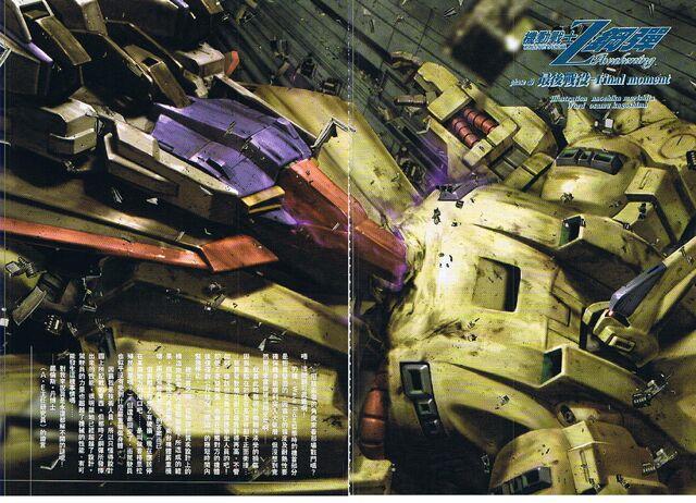 File:Gundam Zeta Final.jpg