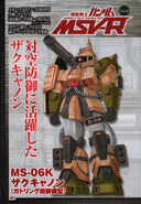 Zaku Cannon Gatling Gun Type 1