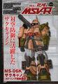 Thumbnail for version as of 02:07, September 18, 2012