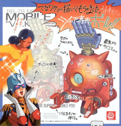 File:Ball-zeong-manga.jpg