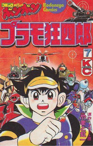 File:Plamo-Kyoshiro Original 7.jpg