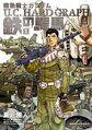 Thumbnail for version as of 06:58, September 16, 2012
