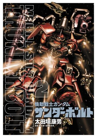 File:Mobile Suit Gundam Thunderbolt Vol.2.JPG