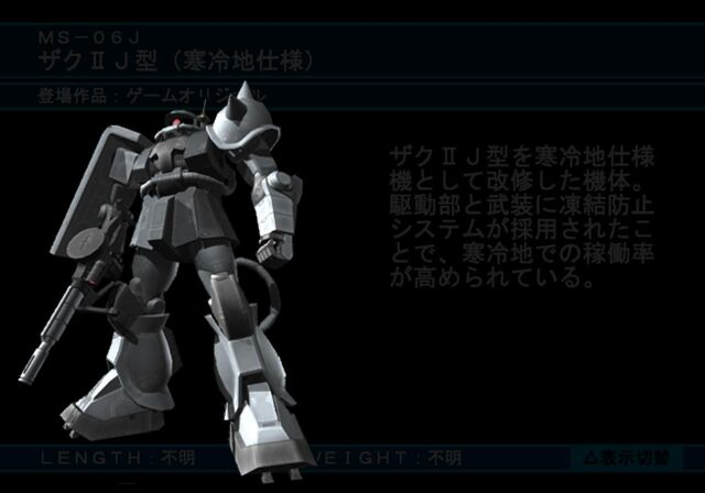 File:Ms-06j-cold(PS2).jpg
