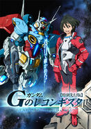 Reconguista in G Promo Poster