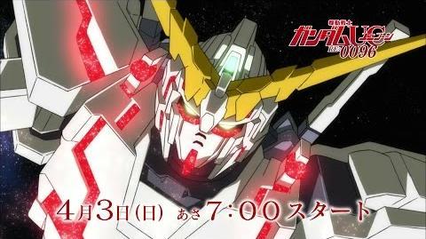 「機動戦士ガンダムユニコーン RE 0096」 新番組告知