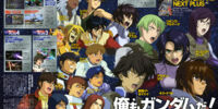 Mobile Suit Gundam Vs. Gundam Next