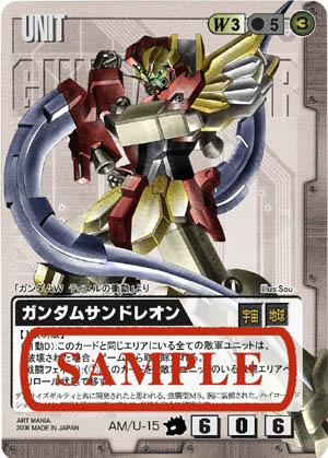 File:Gundam Sandleon sample.jpg
