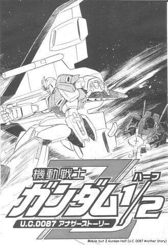 File:機動戦士ゼータガンダム1/2006.jpg