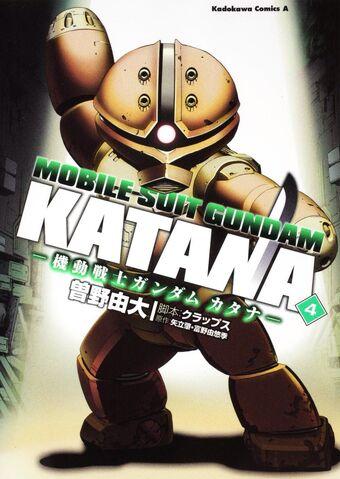 File:Gundam Katana vol. 4.jpg