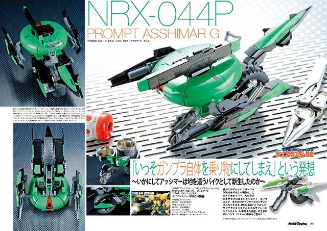 File:NRX-044P 1.jpg