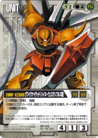 File:ZGMFX2000 GundamWarCard.jpg