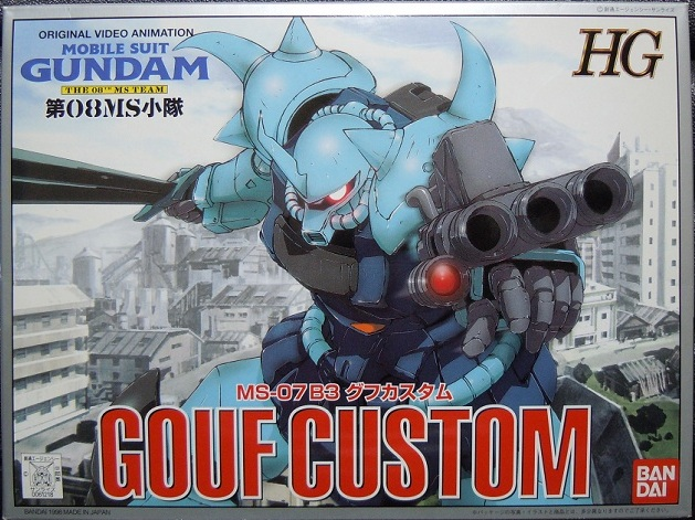 File:Gunpla HG GoufCustom box.jpg