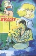 Stardust Memory Novel 014
