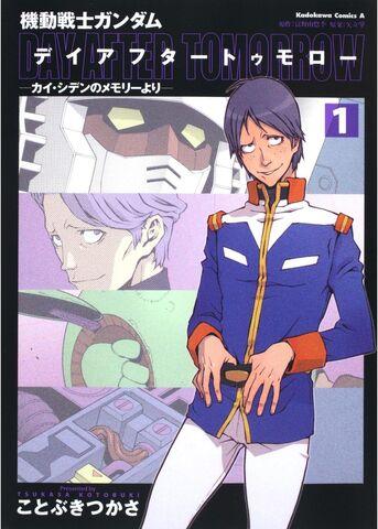 File:Mobile Suit Gundam - Day after Tomorrow Kai Shiden´s Memory Vol.1.jpg