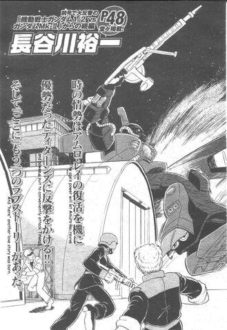 File:機動戦士ゼータガンダム1/2007.jpg