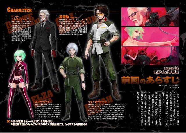 File:GSDAB novel Batlle 02.JPG