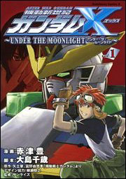File:Gx-underthemoonlight1.jpg
