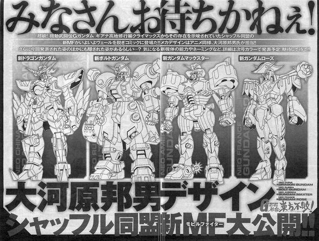 File:New Mobile Suits G Gundam Comic 001.jpg