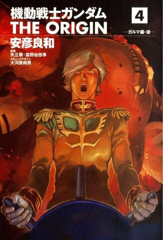 File:Mobile-suit-gundam-the-origin-4.jpg