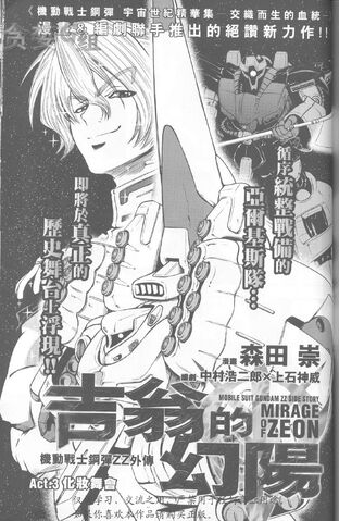 File:Mobile Suit Gundam ZZ Side Story Mirage of Zeon03.jpg