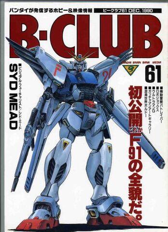 File:F91 B-CLUB.jpg