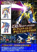 Gundam Try Zeta