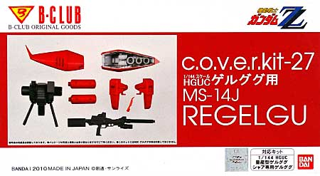 File:Gunpla RelGu HGUC-resin box.jpg