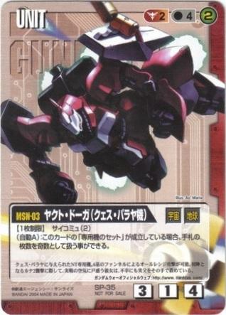 File:MSN03 GundamWarCard.JPG