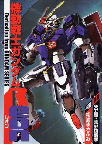 File:Mobile Suit Gundam REON Vol.1.jpg