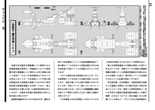 File:MS Gundam IGLOO Musai Schematic.jpg