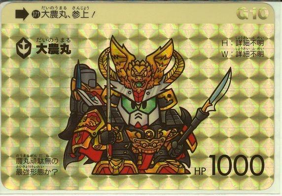 File:Gundam Boy SD 01.jpg