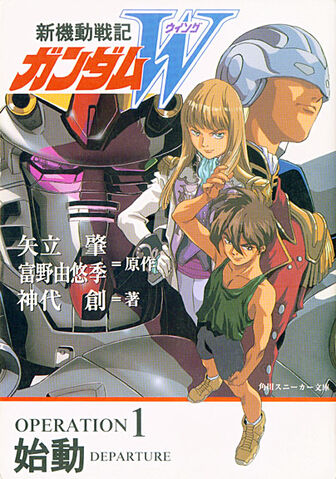 File:Gundam Wing (Novel) Vol 1.jpg