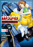 MSV-R The Return of Johnny Ridden Vol.13