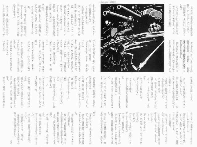 File:Gigan kimitoshi yamane.jpeg