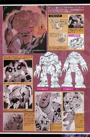 File:MSM-07 Z'Gok The origin Desigins 2.jpg