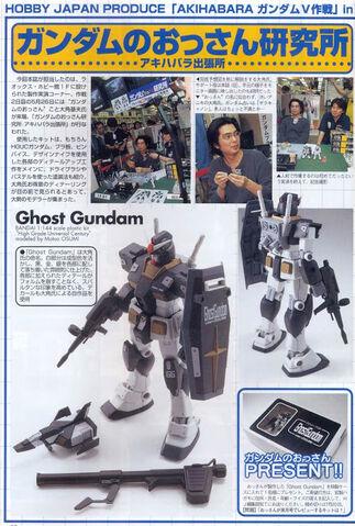 File:Ghost Gundam.jpg