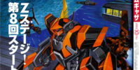 Mobile Suit Gundam G-STRATEGY