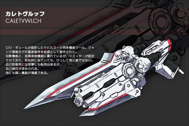 File:Caletvwlch Sword.jpg