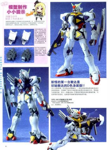 File:GPB-X80 Beginning Gundam Color D.jpg