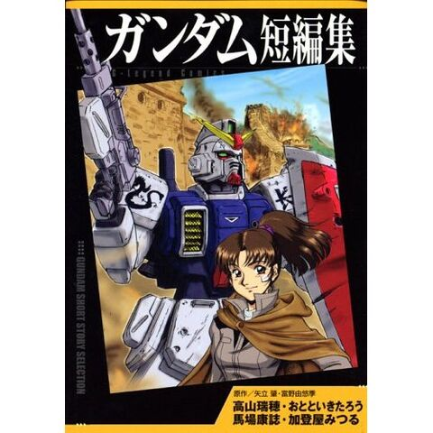 File:Gundam collection of short stories Vol.1.jpg
