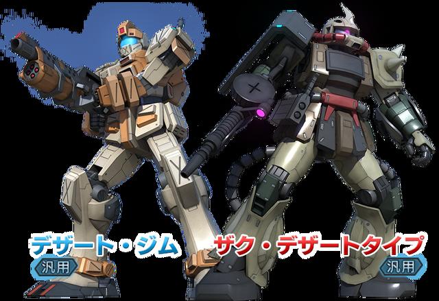File:Desert GM & Zaku Desert Type.png