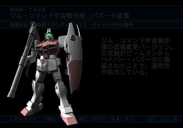 File:Rgm-79gs-bazooka.jpg