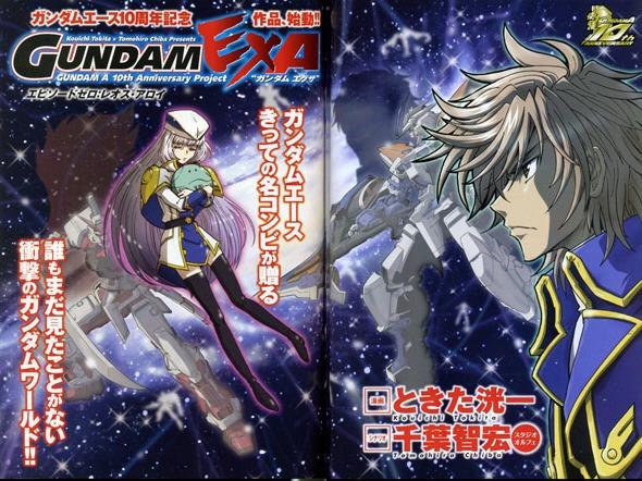 File:Gundamexa2.jpg